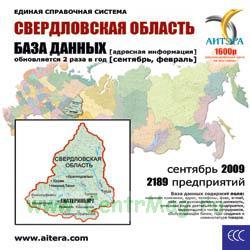 CD База данных: Свердловская область