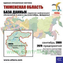 CD База данных: Тюменская область
