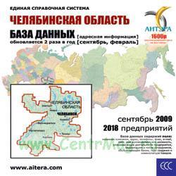 CD База данных: Челябинская область