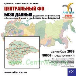 CD База данных: Центральный федеральный округ (центр - Москва)