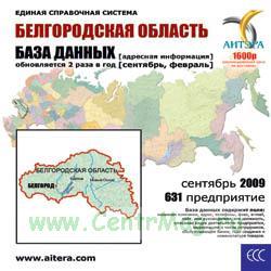 CD База данных: Белгородская область