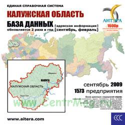 CD База данных: Калужская область