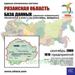 CD База данных: Рязанская область