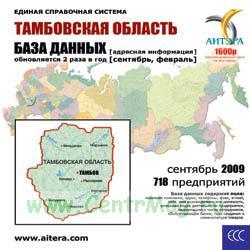 CD База данных: Тамбовская область