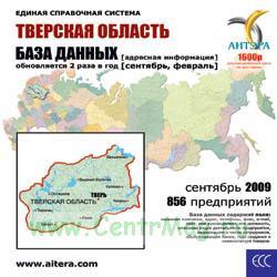 CD База данных: Тверская область