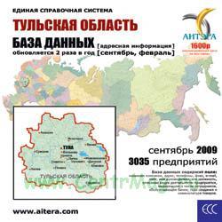 CD База данных: Тульская область