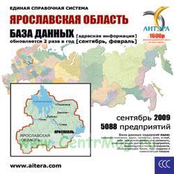 CD База данных: Ярославская область