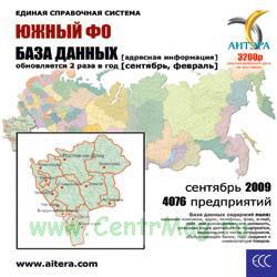 CD База данных: Южный федеральный округ (центр - Ростов-на-Дону)