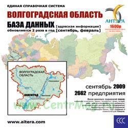 CD База данных: Волгоградская область