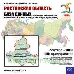 CD База данных: Ростовская