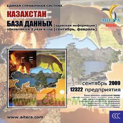 CD База данных: Казахстан