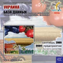 CD База данных: Украина