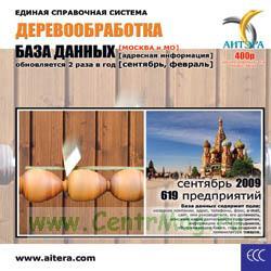 CD База данных: Деревообработка (Москва и МО)