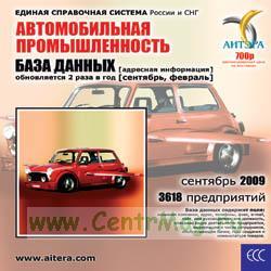 CD База данных: Автомобильная промышленность