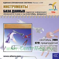 CD База данных: Инструменты
