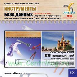 CD База данных: Инструменты (Москва и МО)