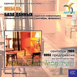 CD База данных: Мебель