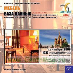 CD База данных: Мебель (Москва и МО)