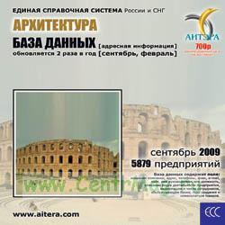 CD База данных: Архитектура