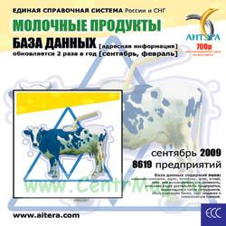 CD База данных: Молочные продукты