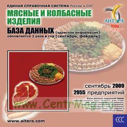 CD База данных: Мясные и колбасные изделия