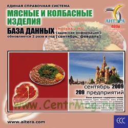 CD База данных: Мясные и колбасные изделия (Москва и МО)