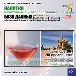 CD База данных: Напитки (Москва и МО)