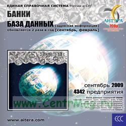 CD База данных: Банки