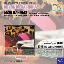 CD База данных: Обувь, меха, кожа (Оборудование и услуги)
