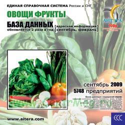 CD База данных: Овощи, фрукты