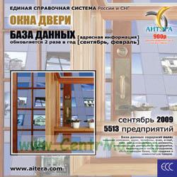 CD База данных: Окна, двери