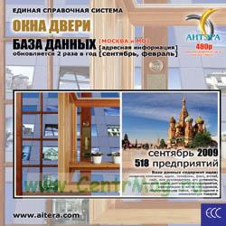 CD База данных: Окна, двери (Москва и МО)