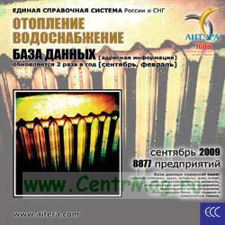CD База данных: Отопление и водоснабжение