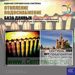 CD База данных: Отопление и водоснабжение (Москва и МО)