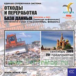 CD База данных: Отходы и переработка (Москва и МО)