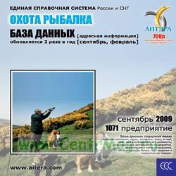CD База данных: Охота и рыбалка