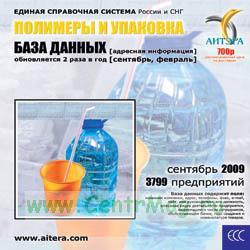 CD База данных: Полимеры и упаковка