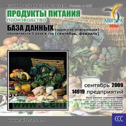 CD База данных: Продукты питания (Производство)