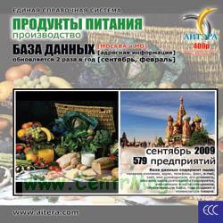 CD База данных: Продукты питания (Производство) (Москва и МО)