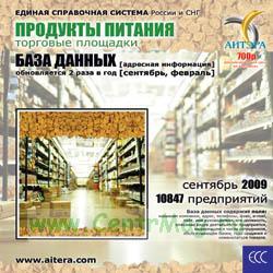 CD База данных: Продукты питания (Торговые площадки)