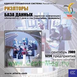 CD База данных: Риэлторы