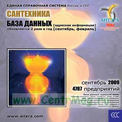 CD База данных: Сантехника