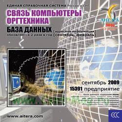 CD База данных: Связь, компьютеры, оргтехника