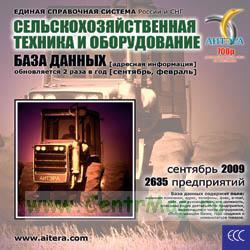 CD База данных: Сельскохозяйственная техника