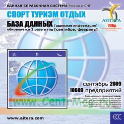 CD База данных: Спорт, туризм, отдых