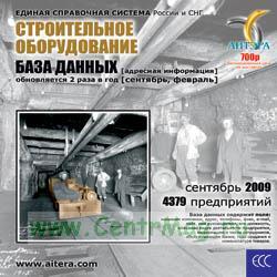 CD База данных: Строительное оборудование