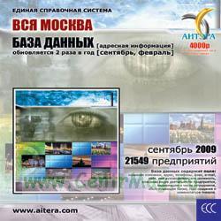 CD База данных: Вся Москва