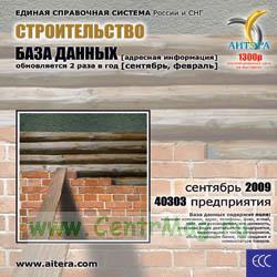CD База данных: Строительство