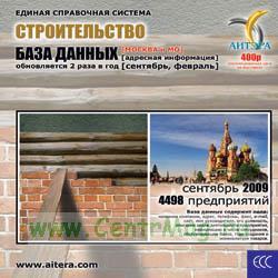 CD База данных: Строительство (Москва и МО)