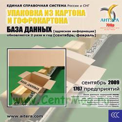 CD База данных: Упаковка из картона и гофрокартона